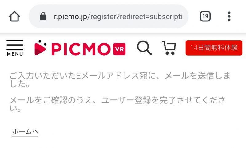PICMO VR